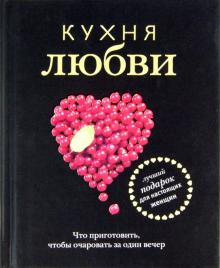 Кухня любви