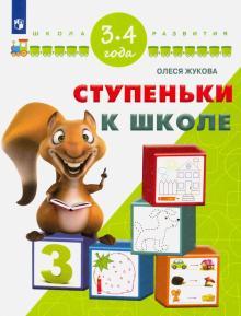 Ступеньки к школе. Для детей 3-4 лет. ФГОС ДО - Олеся Жукова