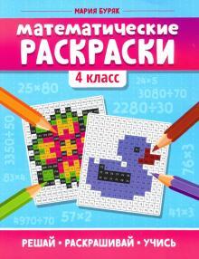 Математические раскраски. 4 класс