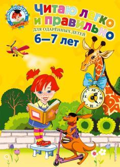 Читаю легко и правильно: для одаренных детей 6-7 лет