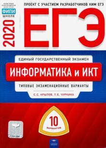 ЕГЭ-2020. Информатика и ИКТ. Типовые экзаменационные варианты. 10 вариантов