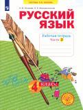 Нечаева, Воскресенская - Русский язык. 4 класс. Рабочая тетрадь. В 4-х частях. Часть 2. ФГОС обложка книги