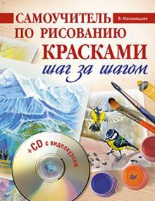 Самоучитель по рисованию красками. Шаг за шагом (+CD)