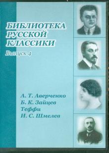Библиотека русской классики. Выпуск 4 (DVDpc)