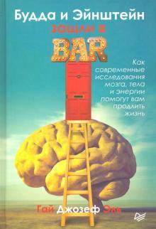 Будда и Эйнштейн зашли в бар. Как современные исследования мозга, тела и энергии помогут вам