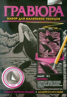 """Гравюра """"Касатки"""" (334031)"""