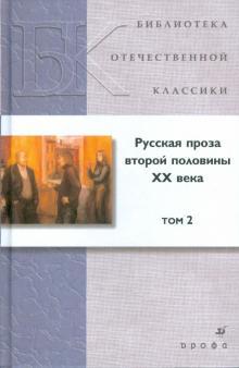 Русская проза второй половины ХХ века. В 2 томах. Том 2