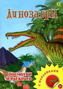 """""""Динозавры Раскраска с наклейками"""": рецензии и отзывы на ..."""