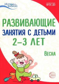 Развивающие занятия с детьми 2-3 лет: Весна. III квартал. ФГОС ДО