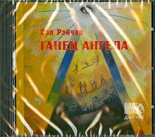 Танец Ангела (CD)