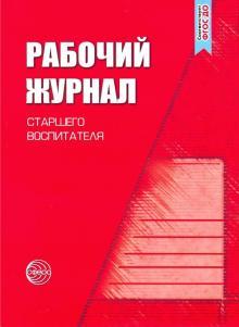 Рабочий журнал старшего воспитателя детского сада. ФГОС ДО