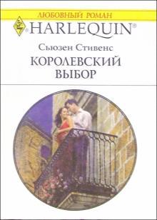 Королевский выбор: Роман - Сьюзен Стивенс