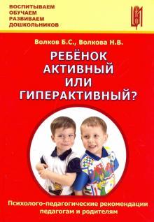 Ребёнок активный или гиперактивный? Психолого-педагогические рекомендации педагогам и родителям