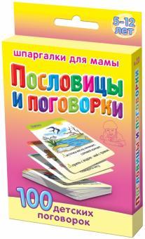 Пословицы и поговорки. 5-12 лет