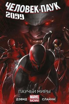 Marvel. 2099