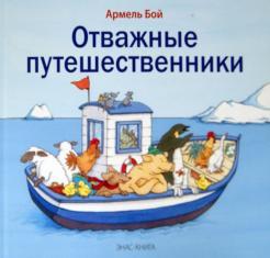 Армель Бой - Отважные путешественники обложка книги