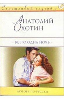 Всего одна ночь: Роман - Анатолий Охотин