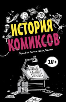 Ленте Ван - История комиксов