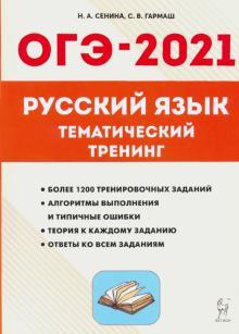 ОГЭ 2021 Русский язык. 9 класс. Тематический тренинг