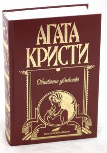 Объявлено убийство - Агата Кристи