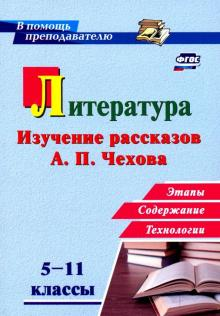 Литература в школе. 5-11 классы. Изучение рассказов А. П. Чехова: этапы, содержание, технологии