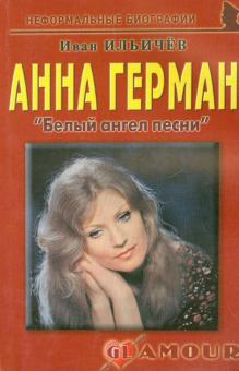 "Анна Герман. ""Белый ангел песни"""