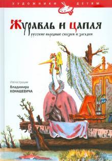 Журавль и цапля. Русские народные сказки, загадки, пословицы, игры в обработке В. Даля