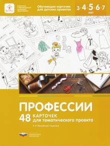 Профессии. 48 карточек для тематического проекта для детей 3-7 лет