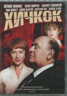 Хичкок (DVD)