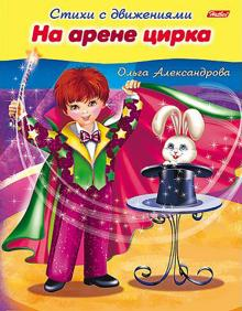 На арене цирка - Ольга Александрова