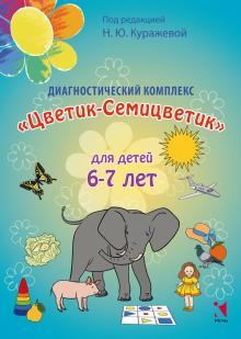 """Диагностический комплекс """"Цветик-Семицветик"""" для детей 6-7 лет"""