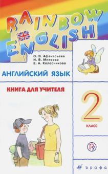 Английский язык. 2 класс. Книга для учителя. РИТМ