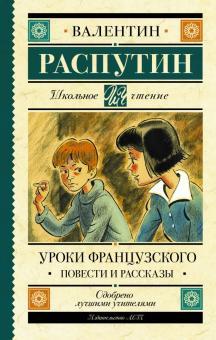 Уроки французского. Повести и рассказы - Валентин Распутин