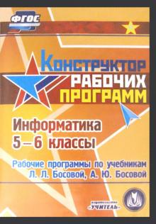 Информатика. 5-6 класс. Рабочие программы по учебникам Л.Л. Босовой, А.Ю. Босовой (CD)