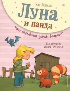 Удо Вайгельт - Луна и панда. Что скрывает домик ведьмы? обложка книги