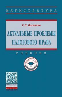 Актуальные проблемы налогового права. Учебник - Елена Васянина