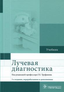 Лучевая диагностика. Учебник - Акиев, Атаев, Алексеев