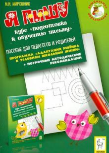 """Я пишу. Курс """"Подготовка к обучению письму"""". Пособие для педагогов и родителей"""