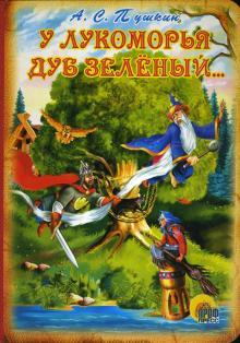 """Книга: """"У Лукоморья дуб зеленый..."""" - Александр Пушкин ..."""