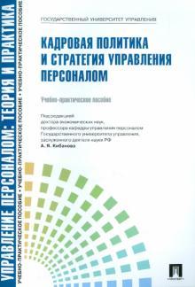 Управление персоналом. Теория и практика. Кадровая политика и стратегия управления персоналом
