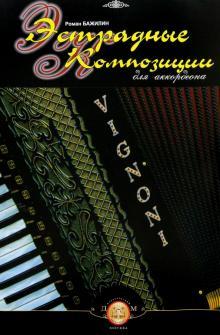 Эстрадные композиции для аккордеона