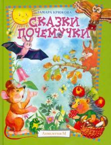Сказки почемучки. Лесной календарь