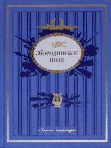 Бородинское поле: 1812 год в русской поэзии