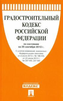 Градостроительный кодекс Российской Федерации по состоянию на 25 сентября 2013 года
