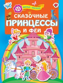 """Книга: """"Сказочные принцессы и феи"""". Купить книгу, читать ..."""