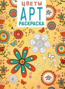 """Книга: """"Арт-раскраска. Цветы"""". Купить книгу, читать ..."""