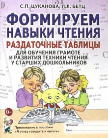 Формируем навыки чтения. Раздаточные таблицы для обучения грамоте и развития техники чтения
