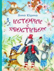 Истории с хвостиком - Анна Юдина