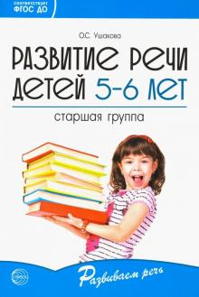 Развитие речи детей 5-6 лет. Старшая группа. ФГОС ДО