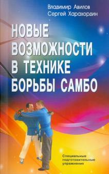 Новые возможности в технике борьбы самбо. Специальные подготовительные упражнения - Авилов, Харахордин